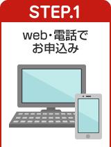 STEP.1 Web・電話でお申し込み