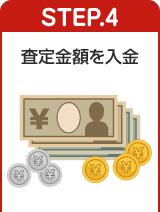 STEP.4 査定金額を入金