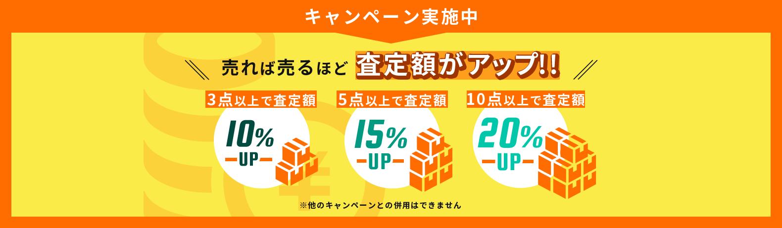 キャンペーン実施中 売れば売るほど査定額がアップ!!