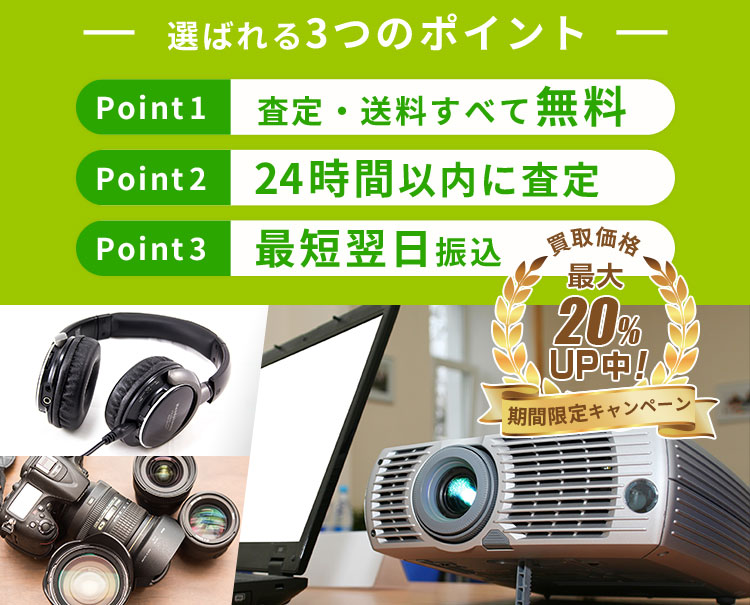 カメラ・映像機器・音響機器などの買取なら買取ステーション