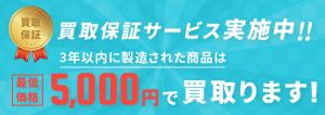 製造3年以内の商品は5000円買取保証